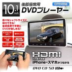 DVDプレーヤー 車載 ポータブル 10.1インチ リアモニター ヘッドレスト HDMI iPhone スマートフォン CPRM DVD CD SD USB 後部座席 外部入出力 シガー