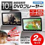 DVDプレーヤー セット 10.1インチ ポータブル 車載 家庭用 ACアダプター リアモニター ヘッドレスト HDMI iPhone スマートフォン CPRM CD SD