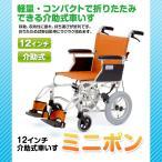ショッピング軽量 車椅子 折り畳み 軽量 コンパクト 介助式 車いす ミニポン 12インチ  国内メーカー MIWA 美和商事