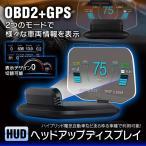 ヘッドアップディスプレイ HUD OBD2 タコメーター スピードメーター GPS マルチメーター 追加メーター 車載 電圧計 水温計