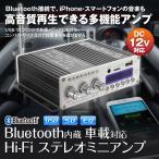 オーディオアンプ 高音質 高出力 USB SDカード Bluetooth対応 パワーアンプ Bluetooth Hi-Fi ステレオオーディオアンプ 12v 車載