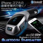 ショッピングbluetooth Bluetooth対応 ワイヤレス FM トランスミッター ブルートゥース 音楽再生 iPhone8 iPhone7 iPad スマートフォン 充電 シガー プレーヤー プレイヤー