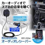定形外送料無料 Bluetooth レシーバー 車載 オーディオ ハンズフリー AUX シガーソケット USB充電 iPhone スマートフォン