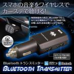定形外送料無料 FMトランスミッター 車載 ワイヤレス Bluetooth4.0 NFC ハンズフリー 通話 高音質 スマホ iPhone アンドロイド USB充電 USBポート ノイズ軽減