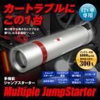 ジャンプスターター  LED懐中電灯 LEDトーチ モバイルバッテリー ウインドウクラッシャー 非常灯 OBD2バックアップ ソフトケース付き