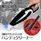 車用掃除機 カークリーナー コンパクト サイクロン式車用掃除機 コンパクト式カークリーナー DC12V専用