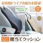腰当て クッション 低反発 ウレタン クッション ランバーサポート 車 カーシートクッション カバー取り外し可 ドライブクッション 腰痛 予防