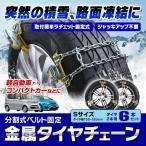 タイヤチェーン 金属 簡単 滑り止めチェーン 155〜195mm 2輪分 軽量 ジャッキアップ不要 手袋付属 コンパクト収納 雪対策