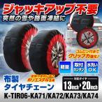 布製 タイヤチェーン 非金属タイヤチェーン タイヤ滑り止め オートスノーソック スノーチェーン 非金属 簡単取付 ジャッキアップ不要