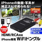 WiFi ドングル 車載用 iPhone スマートフォン Android アンドロイド オンダッシュモニター Air Play Miracast ゆうパケット3