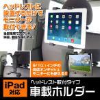 タブレットホルダー ipad ipad2 ヘッドレスト  リアモニター 後部座席用 タブレット PC Android tablet Galaxy オンダッシュモニター