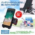 バイク スマホホルダー QC3.0 急速充電対応 USBポート付き アルミ製 オートバイ 360度回転 4〜6インチ スマートフォン iPhone