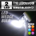 定形外送料無料 お一人様2個限り T10 LED ウェッジ球 砲弾型 2連 1W LEDバルブ ルームランプ 車 内装 パーツ