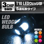 定形外送料無料 LED T10ウェッジ球 LEDバルブ 5連 LED球 SMD ルーム球 バック球 ポジション球 室内灯