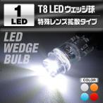 メール便送料無料 LED T8 T10 ウェッジ球 LEDバルブ 特殊レンズ拡散タイプ LED球 ホワイト ブルー オレンジ レッド