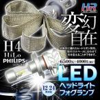 LED ヘッドライト H4 ヒートリボン ファンレス 一体型 6000K 4000LM Hi/Lo
