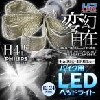 LED ヘッドライト ヘッドランプ バイク PHILIPS フィリップス ヒートリボン ヒートベルト 4000Lm H4 Hi/Lo 12V 24V