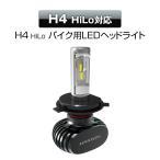 LEDヘッドライト バイク用 ワンピース 一体型 車検基準設計 LED CSPチップ H4 Hi/Lo 4000Lm 12V リード BMW CBR フュージョン TDR TZR VOX XJR マジェスティ