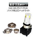 LEDヘッドライト バイク H4 H6 PH7 PH8 対応 直流 交流 兼用 DC AC 9-18V 30W COB 3面発光 6000k 3000LM Hi/Lo切替