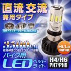 定形外送料無料 LEDヘッドライト バイク用 バイク H4 H6 PH7 PH8 対応 直流 交流 兼用 DC AC 30W COB 3面発光 6000k 3500LM Hi/Lo切替