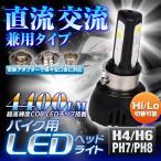 定形外送料無料  LEDヘッドライト バイク H4 H6 PH7 PH8 対応 直流 交流 兼用 DC AC 9-20V 40W COB 3面発光 6000k 4400LM Hi/Lo切替 冷却ファン