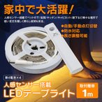 LEDテープライト 防水ライト 人感センサー 夜間照明 足元ランプ 100cm ベッドの下 玄関 寝室 キッチン ドア 廊下 非常灯 常夜灯 足元灯 間接照明