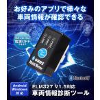 定形外送料無料 ELM327 Bluetooth ワイヤレス OBD2 車両診断ツール OBD2アダプター メーター スキャンツール