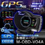 OBD2 メーター スピードメーター サブメーター 4インチ ディスプレイ 多機能 マルチメーター デジタルメーター 車載 タコメーター 電圧計