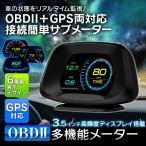 OBD2 GPS 追加メーター サブメーター  高輝度ディスプレイ 多機能 マルチメーター デジタルメーター スピードメーター タコメーター 電圧計