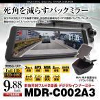ショッピングドライブレコーダー デジタルインナーミラー リアカメラミラー バックビューモニター ミラー型 ドライブレコーダー タッチパネル ミラーモニター バックカメラ 前後同時録画