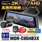 デジタルームミラー デジタルインナーミラー ルームミラー ドライブレコーダー 9.88インチ 前後同時録画 2カメラ 前後 駐車監視 フルHD