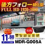 デジタルルームミラー 11.88インチ ドライブレコーダー車外カメラ 後方 HDR FullHD SONYセンサー IMX307