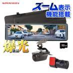 デジタルルームミラー 11.88インチ ドライブレコーダー 後方 録画 HDR FullHD 1080P SONYセンサー IMX307