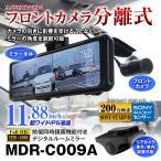 ドライブレコーダー ミラー 前後 同時録画 2カメラ 11.88インチ フルHD SONYセンサー IMX307 Starvis 駐車監視