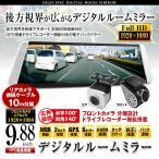 デジタルルームミラー ドライブレコーダー 前後同時録画 リアカメラ バックビューモニター カメラ分離 1080P フルHD 暗視