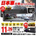 デジタルルームミラー ドライブレコーダー デジタルインナーミラー 2カメラ 前後同時録画 9.66インチ タッチパネル 1080P