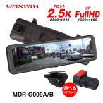 ドライブレコーダー ミラー リアカメラ バックカメラ デジタルミラー 9.66インチ 前後 車内 1080P 駐車監視