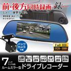 ショッピングドライブレコーダー ドライブレコーダー ルームミラー型 前方 後方 同時録画 ドラレコ 7インチ液晶 フルHD バックカメラ バック連動 Gセンサー 12V 24V対応
