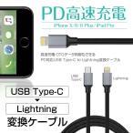 メール便送料無料 Type-C Lightning 変換ケーブル iOS11.2.3対応 充電 ケーブル PD急速充電 iPhone iPad iPhoneX 8 8plus スマホ コネクター 絡みにくい