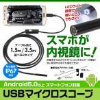 マイクロスコープ 内視鏡 エンドスコープ ケーブル Android アンドロイド スマートフォン スマホ 対応 防水 LED ライト USB スコープ ワイヤー カメラ 空調