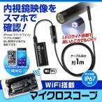 マイクロスコープ WiFi 内視鏡 ケーブル iPhone Android アンドロイド スマートフォン スマホ 対応 防水 LED ライト USB スコープ ワイヤー