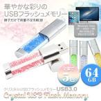 USBメモリー クリスタル ビーズ クリスタルUSBメモリー 64GB USB 容量拡張 PC 対応 外付けストレージ 増設メモリー