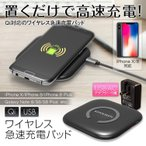 定形外送料無料 ワイヤレス 充電パッド ワイヤレス充電器 Qi 10W 急速 充電器 超薄型 USB 3.1 type C Charge 3.0 iPhone 8 X Galaxy