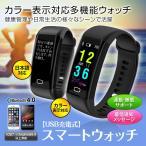 定形外送料無料 スマートウォッチ 血圧計 心拍計 歩数計 カラー液晶 日本語表示 スマートブレスレット IP68防水 iPhone/iOS/Android