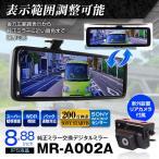 デジタルミラー フルディスプレーミラー デジタルインナーミラー ルームミラー 8.88インチ 車種専用 純正ミラー交換 WDR バックカメラ