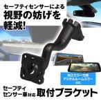 セーフティセンサー車対応 セーフティセンス 取付ブラケット 純正ミラー交換 ウェッジマウント MDR-C003 MDR-C005