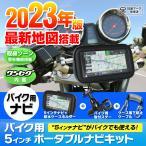 バイク用 ポータブルナビ 5インチ カーナビ 2020年 春版 地図搭載 ワンセグ TV オービス Nシステム 速度取締