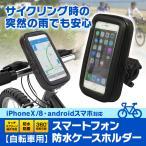 ポケモンGO 自転車 ケース iPhone 5.5インチ バイク 防水 防塵 マウント キット GPS スマホ ホルダー ハンドル 取付 ウォータープルーフ iPhone8 Plus プラス