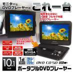 ポータブルDVDプレーヤー フルセグ 10.1インチ CPRM対応 車載 シガー 家庭用 ACアダプター バッテリー DVD CD SD USB MPEG JPEG