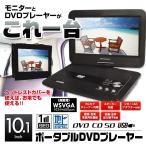 送料無料 ポータブルDVDプレーヤー フルセグ 10.1インチ CPRM対応 車載 シガー 家庭用 ACアダプター バッテリー DVD CD SD USB
